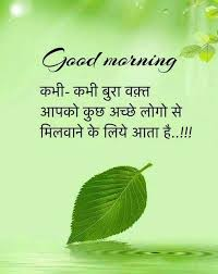 101 suprabhat good morning es in