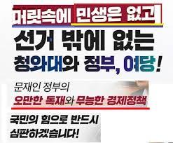 정부가 슈퍼전파자...박대통령 사과하라던 문재인 이미지 검색결과