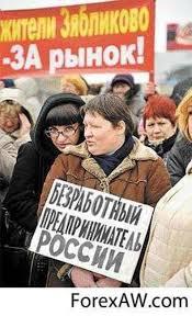 Российский малый бизнес под угрозой вымирания