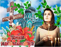 Картинки Троицкая родительская суббота: открытки поздравления с ...