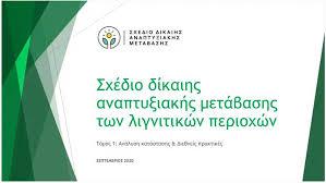 Παρουσιάζεται αύριο το masterplan της απολιγνιτοποίησης - Πρωινός Λόγος Κοζάνη