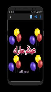 بطاقات تهاني عيد الاضحى متحركة 2018 For Android Apk Download