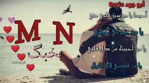 خلفيات حرف m و n