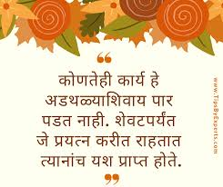 awesome marathi quotes quotes in english also tips by experts