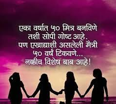 dosti marathi quote affirmation quotes friends quotes marathi