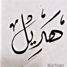 صور اسم هديل , ارقى الصور المكتوب عليها اسم هديل عتاب وزعل