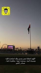 Saleh Aldurai On Twitter سناب خلفيات اجواء صور سنابات