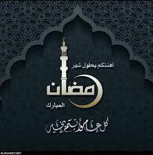 دعاء للميت في شهر رمضان الم حيط
