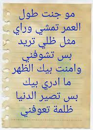 شعر عن الصديق الوفي عراقي قصير