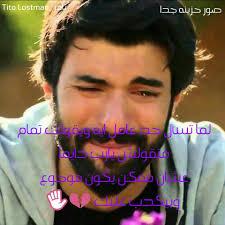 احلى صور حزينه الحزن و الالم بالصور المعبره عنهم صباح الورد