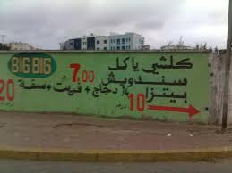 صور مضحكة من المغرب صور مضحكة
