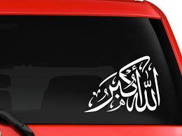 Allah Arabic God Islam Religion Car Truck Laptop Decal Sticker 6 White For Sale Online Ebay