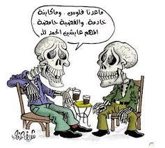 صور مغربية مضحكة أجمل 10 كوميكسات وقفشات باللهجة المغربية