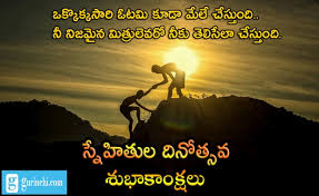 friendship day quotes telugu friendship images greetings