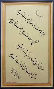 ابوالقاسم آوند - زبان * خط * سخن * صفحه شخصی : ابوالقاسم آوند