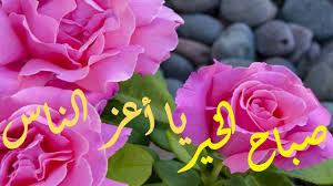 صور صباح الخير حبيبي 2020 اجمل صور مكتوب عليها صباح الخير حبيبي
