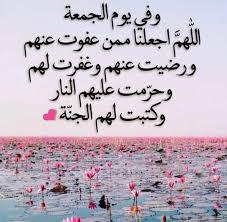 صور دعاء يوم الجمعه بطاقات مباركه بيوم الجمعه الغدر والخيانة
