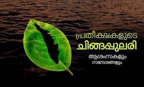 malayalam new year wishes kerala new year wishes