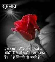 good morning hindi shayari images with