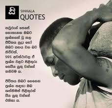 sinhala quotes home facebook