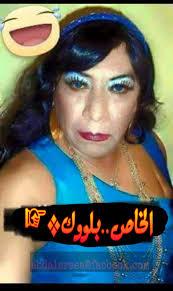 ص و ر ب ن أ ت م ض ح ک ه فيس بوك