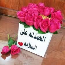 صور سلامتك حبيبي تعبك واجع في قلبي عتاب وزعل