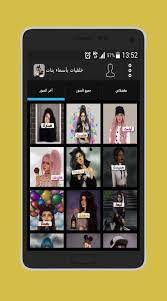 خلفيات بأسماء بنات For Android Apk Download