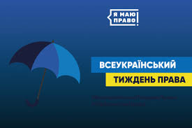 Результат пошуку зображень за запитом всеукраїнський тиждень права