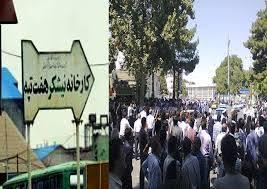 سندیکای کارگران هفت تپه: بهاران خجسته باد! - اخبار روز - سایت ...