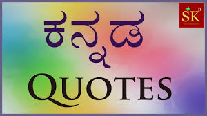 kannada quotes ಕನ್ನಡ ಹಿತನುಡಿಗಳು kannada quotebook