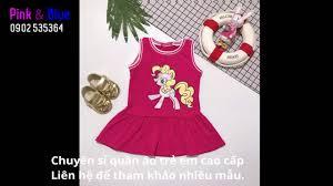 KINH NGHIỆM MUA VÁY CƯỚI Ở CHỢ TÂN BÌNH - Thời trang cho bé gái hot năm 2019  - YouTube