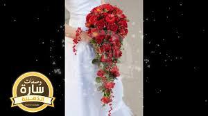 اروع واجمل باقات الزهور للعرائس 2018 2019 وصفات سارة الذهبية