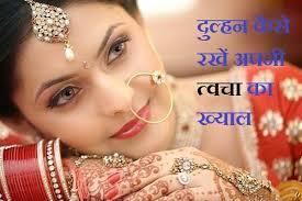 dulhan bridal makeup tips in hindi