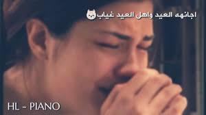اجانة العيد وأهل العيد غياب اغاني حزينة عن العيد 2017 لاتنسو