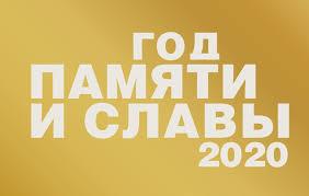 2020 – ГОД ПАМЯТИ И СЛАВЫ | Национальная библиотека имени С.Г ...