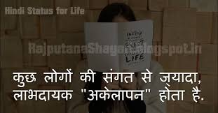 best hindi status for life in hindi font one line and line