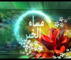 اجمل الصور مساء الخير متحركة احلي بوستات متحركة لمساء الخير حبيبي