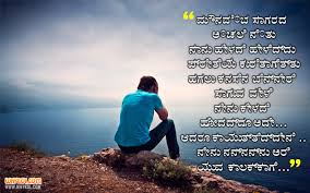sad love es in kannada age