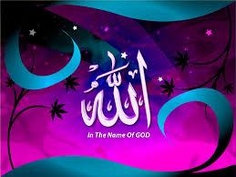صور اسم الله مكتوب علي صور لفظ الجلالة مكتوب سوبر كايرو
