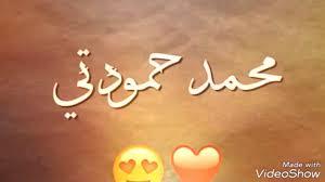 صور اسم محمد اجمل الاسماء اسم محمد بنات كول