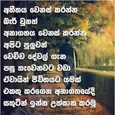 sinhala love poems quotes