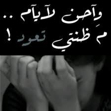 صورحزينة مع عبارات كلمات تعبر عن الحزن في صور صباح الورد