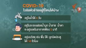 เชื้อไวรัส COVID-19 สามารถอยู่ในน้ำได้ 4 วัน - YouTube