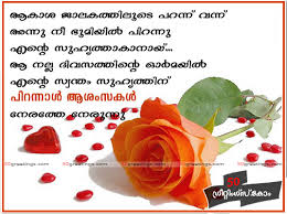 malayalam advance birthday wishes for friend