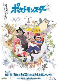 Phim Bửu Bối Thần Kỳ 2019 | New Pokemon Anime Series Tập 12/99 ...