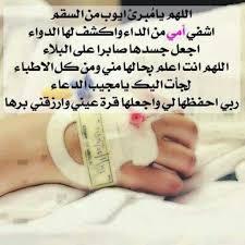 اتنفس هواك On Twitter اللهم اشفي امي واحفظها ولا تريني فيها