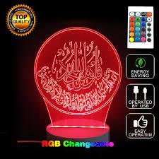 kreatif d visual lampu cahaya led tuhan memberkati allah muhammad