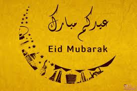 رمزيات عيد الفطر 2020 اجمل الخلفيات لعيد الفطر المبارك