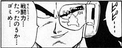 """「戦闘力5」の画像検索結果"""""""