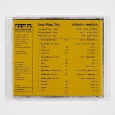 Israel Piano Trio | Beit Hatfutsot Shop